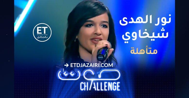 صورة ثالث الأصوات من فريق الشابة خيرة من مسابقة صوت Challenge – الحلقة 7