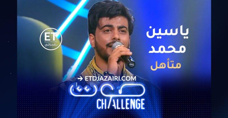 صورة ثالث الأصوات من فريق الفنان محمد جبالي من مسابقة صوت Challenge – الحلقة 8