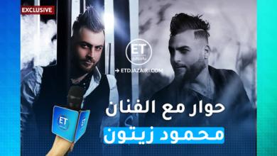صورة حصري ET بالجزائري : حوار مع الفنان محمود زيتون