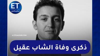 صورة ذكرى وفاة نجم الراي العالمي الشاب عقيل