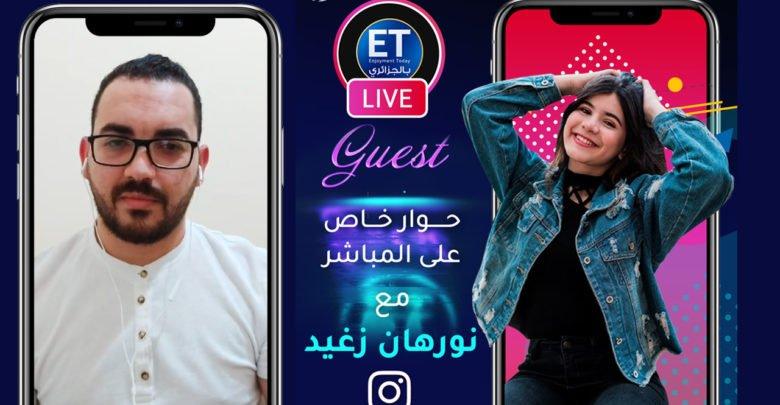 صورة حوار الإعلامي إسلام بوقريعة مع الممثلة نورهان زغيد في ET Guest Live