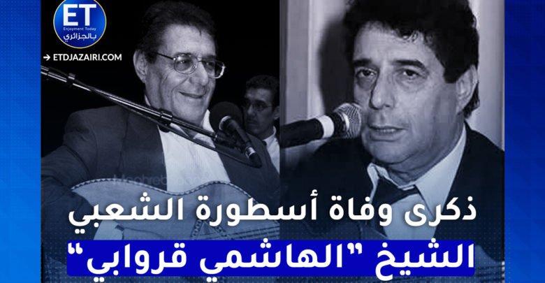 """صورة ذكرى وفاة أسطورة الشعبي الشيخ """" الهاشمي قروابي """""""