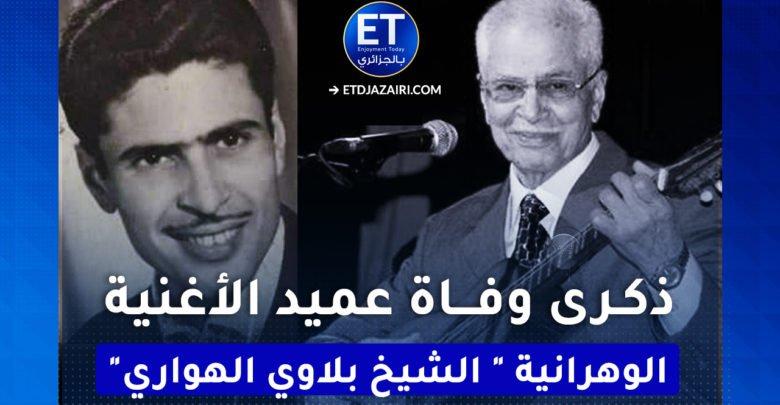 """صورة ذكرى وفاة عميد الأغنية الوهرانية  """" الشيخ بلاوي الهواري """""""
