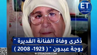 """صورة ذكرى وفاة الفنانة القديرة """" دوجة عبدون """" ( 1923- 2008 )"""