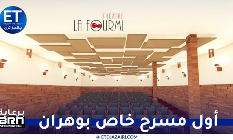 صورة أول مسرح خاص سيعرف النور قريبا في وهران – Théâtre la fourmi