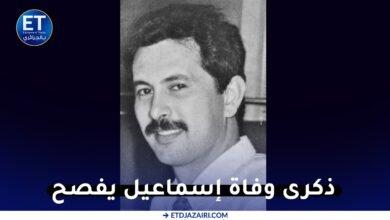 """صورة ذكرى إغتيال الصحفي """" اسماعيل يفصح """" ( 1962-1993 ) Smail Yefsah"""