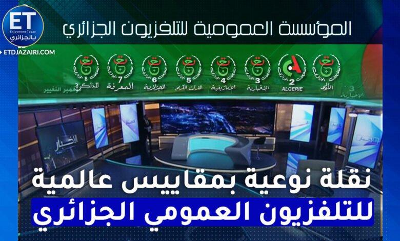 صورة نقلة نوعية بمقاييس عالمية للتلفزيون العمومي الجزائري