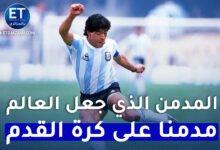 صورة المدمن الذي جعل العالم مدمنا على كرة القدم .. دييغو أرماندو مارادونا