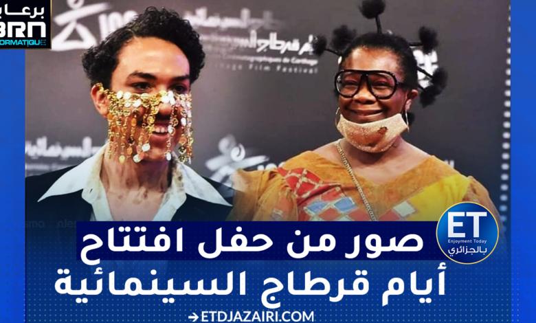 صورة صور من حفل افتتاح أيام قرطاج السينمائية