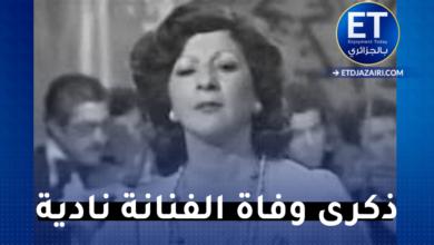 """صورة ذكرى وفاة الفنانة القديرة """" نادية """""""