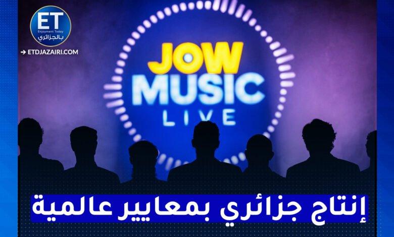صورة Jow Music live إنتاج جزائري بمعايير عالمية