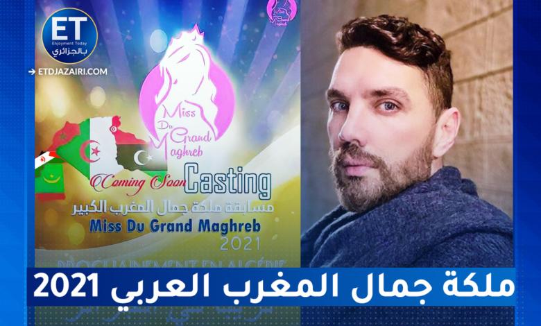 صورة مسابقة ملكة جمال المغرب العربي 2021
