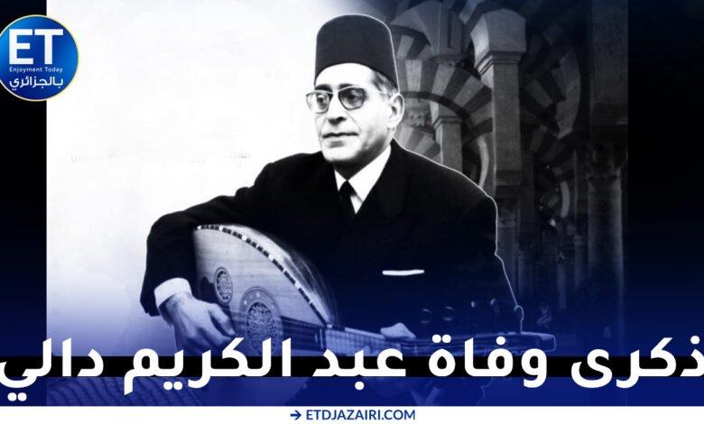 """صورة الذكرى الـ43 لوفاة شيخ الحوزي """" عبد الكريم دالي """" ( 1914-1978 )"""
