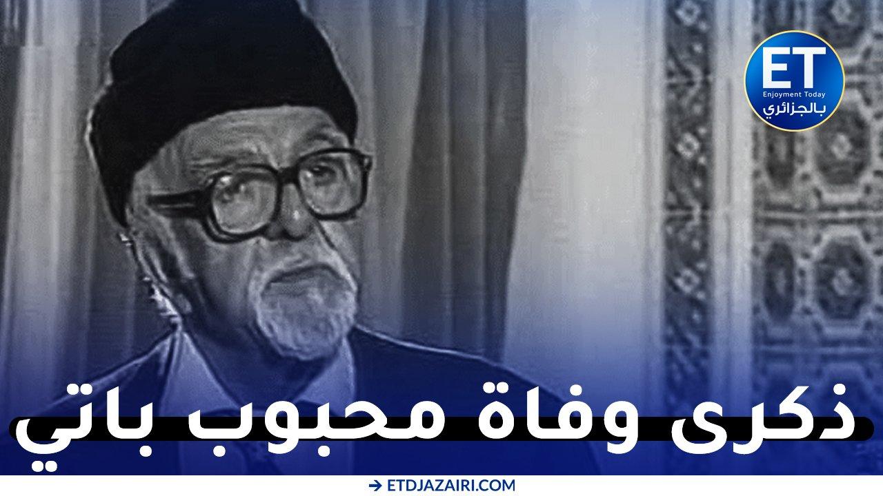 """صورة ذكرى وفاة الفنان و الأستاذ الكبير """" محبوب باتي """" ( 1919-2000 ) Mahboub Bati"""
