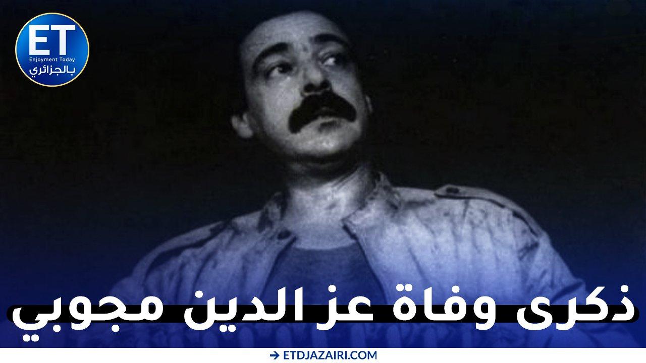 """صورة الذكرى الـ26 لإغتيال أسطورة المسرح """" عز الدين مجوبي """" (1945-1995) Azzedine Medjoubi"""
