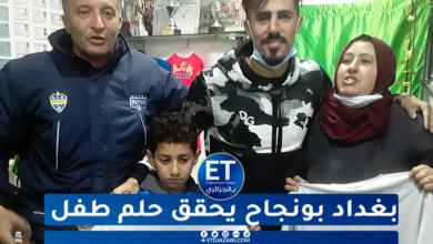 صورة بغداد بونجاح يحقق حلم طفل