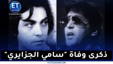 """صورة ذكرى وفاة نجم الأغنية الجزائرية """" سامي الجزايري """" (1945-1987) Samy El Djazairi"""