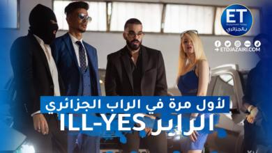 صورة لأول مرة في الراب الجزائري الرابر ILL-YES سيقدم مشروع جديد