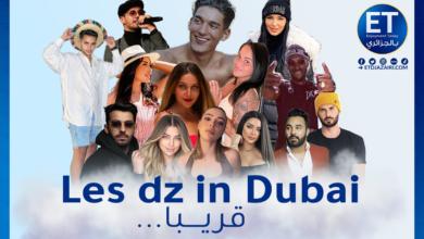 صورة Les dz in Dubai …. قريــــبا على قناة جزائرية