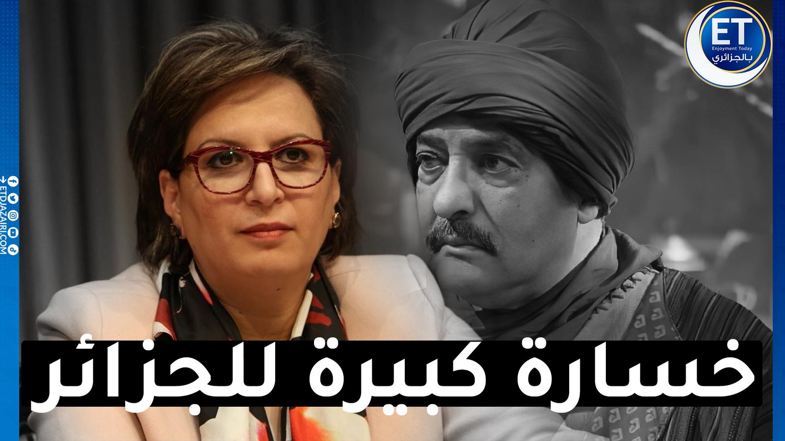 """صورة وزيرة الثقافة تعزي في وفاة بلاحة بن زيان """"النوي"""""""
