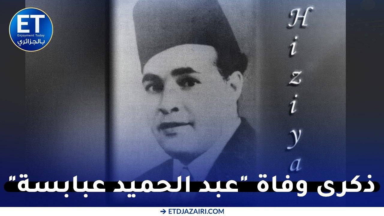 """صورة عرفاناً و تقديراّ لصاحب رائعة حيزية الفنان الكبير """" عبد الحميد عبابسة """" ( 1918-1998 )"""