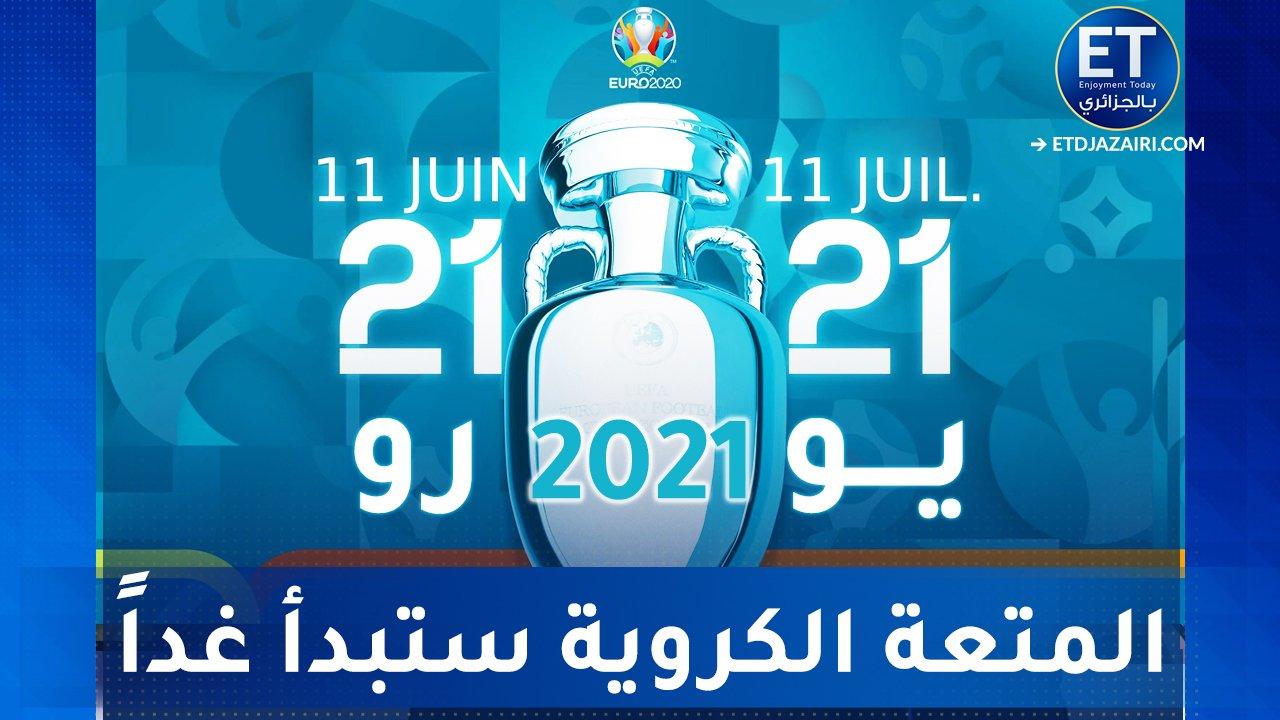 صورة القارة العجوز تسدل الستار عن النسخة الـ 16 من كأس الأمم الأوروبية