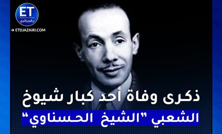 صورة الشيخ الحسناوي ( 1910-2002 ) فنان جعل من الغربة مصدر إلهام لإنجاح فنه .