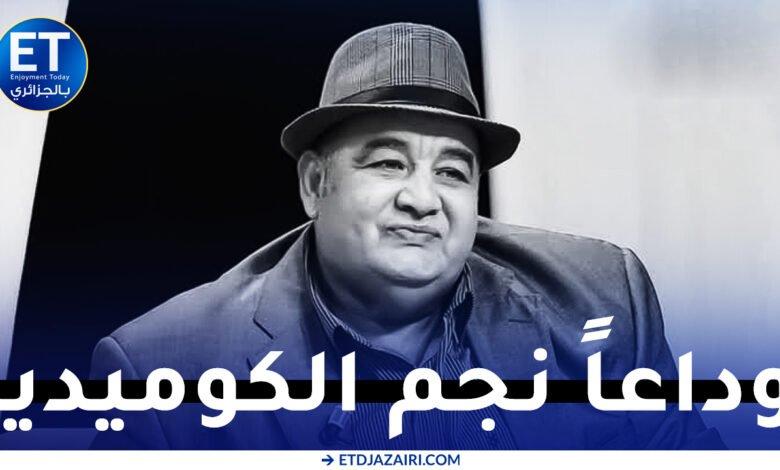 صورة وداعاً نجم الكوميديا الفنان فريد الروكور ( 1964-2021 )